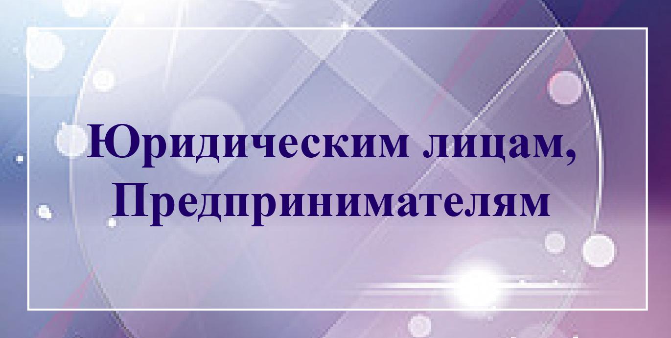 Юридическим лицам / Предпринимателям