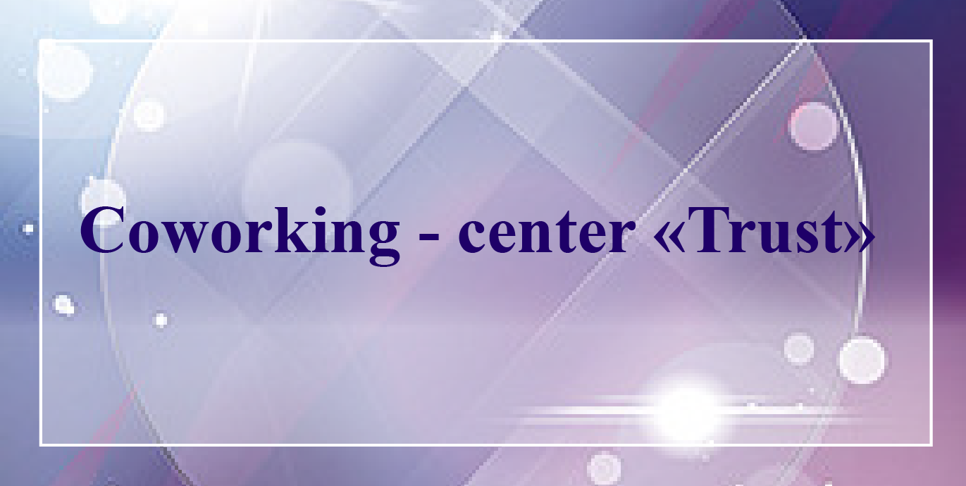 Coworking – center «Trust»
