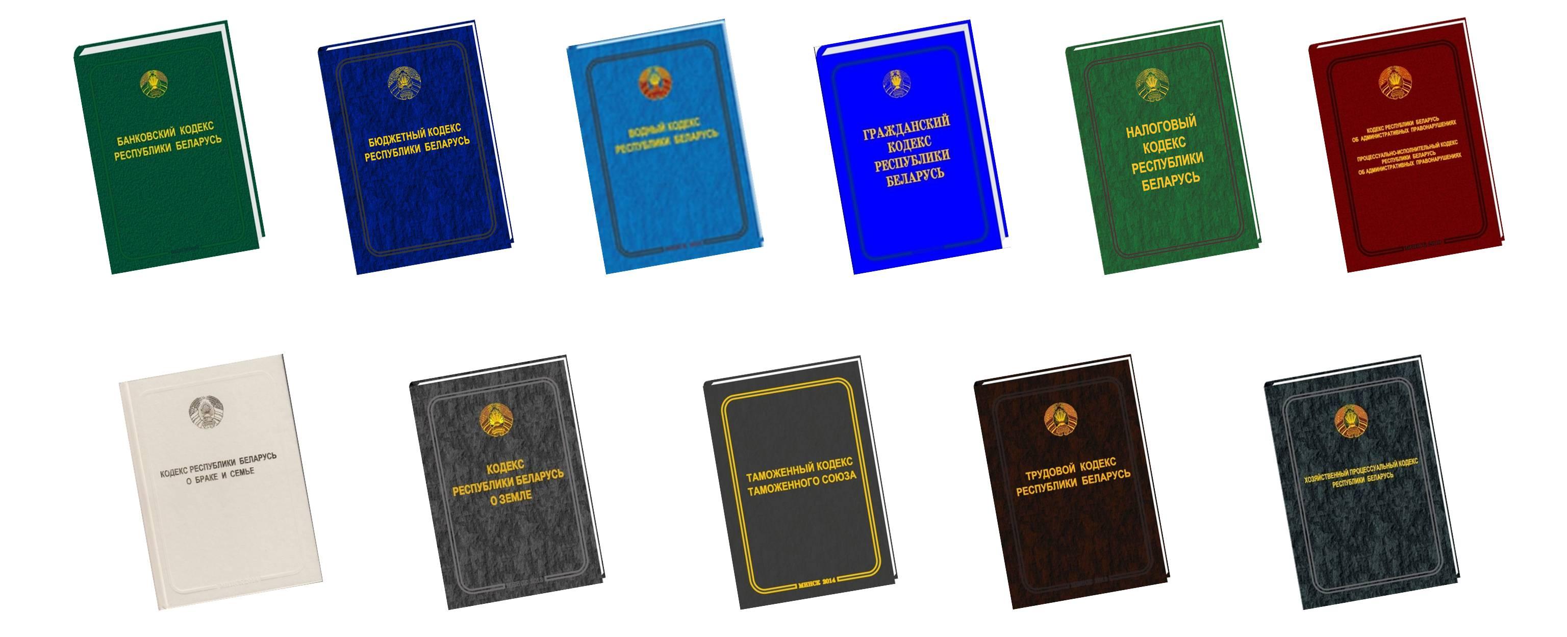 Кодексы Республики Беларусь 2019